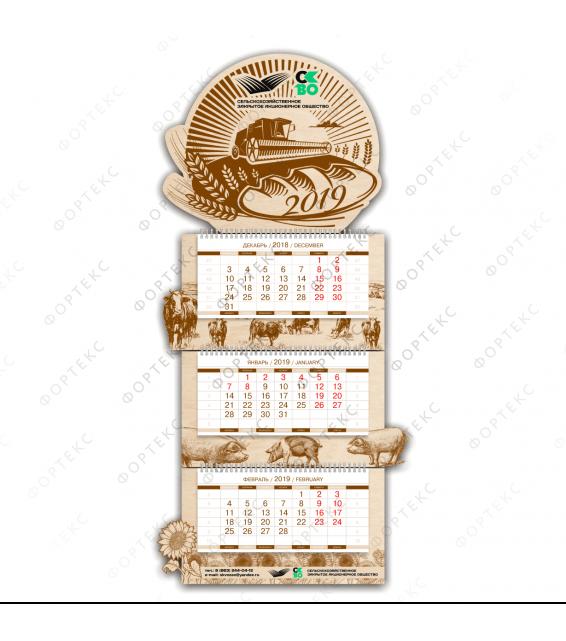 """Календарь брендированный (""""СКВО"""")"""