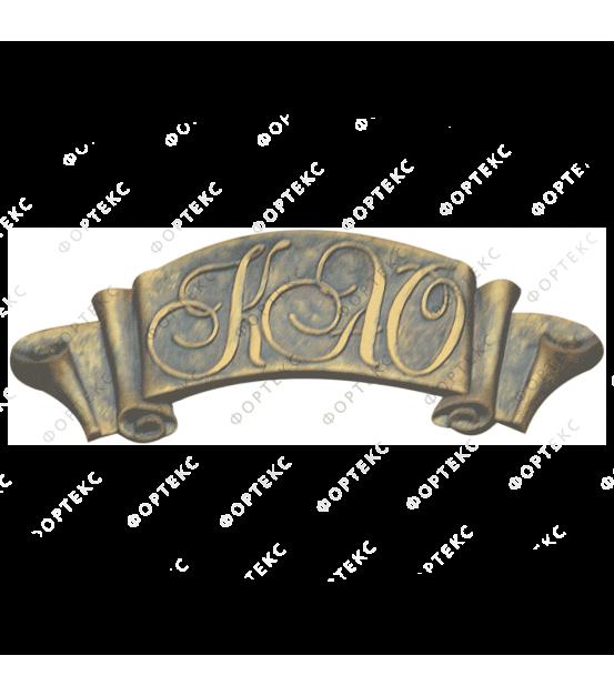 Герб (Вензель фамильный)