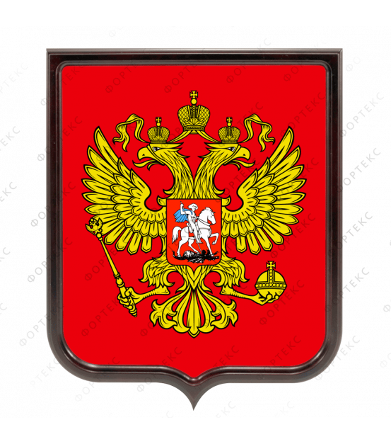 Герб Российской Федерации (ламинированный)