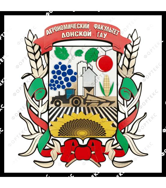 Герб индивидуальный (Агрономический факультет ДонГАУ) многослойный