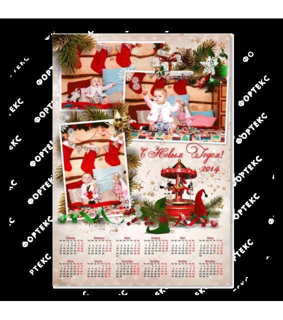 Календарь-плакат настенный