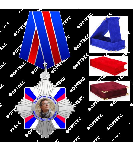 Орден «За взятие юбилея»