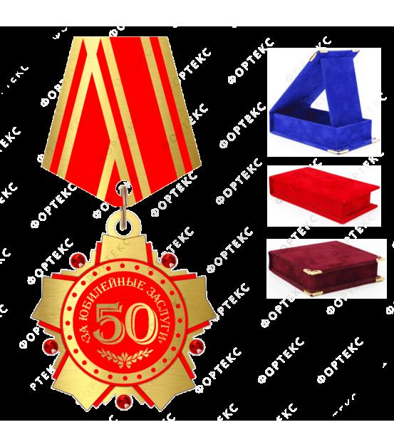 Орден «За юбилейные заслуги 50»