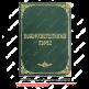 Папка БАЛАДЕК «мрамор» (на бумажной основе)