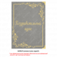 Папка БАРХАТ (на бумажной основе)