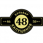 Табличка адресная полноцветная 350х600