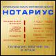 Табличка офисная методом полноцветной печати 300х300 мм