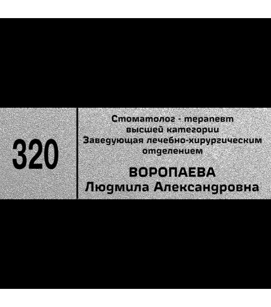 Табличка офисная методом лазерной гравировки 100х300 мм