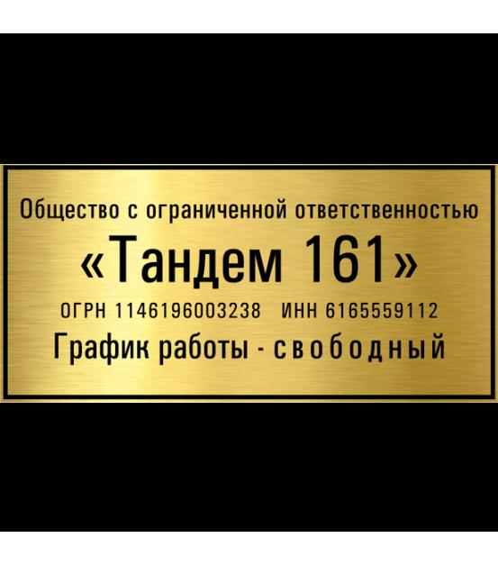 Табличка офисная методом лазерной гравировки 150х250 мм