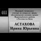 Табличка офисная методом лазерной гравировки 180х300 мм