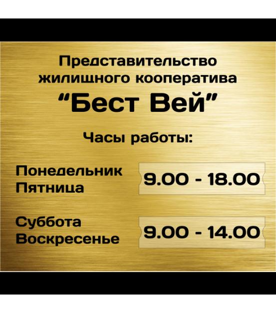 Табличка офисная методом лазерной гравировки 250х300 мм