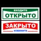 "Табличка ""Открыто закрыто"" 300 х 100 мм"
