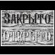 "Табличка ""Открыто закрыто"" винтаж 300 х 100 мм"