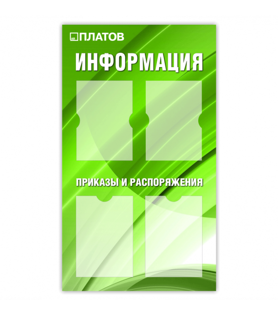 "Стенд ""Информация"" 600 х 1100 мм"