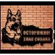 """Табличка """"Осторожно злая собака"""" 400 х 330 мм"""