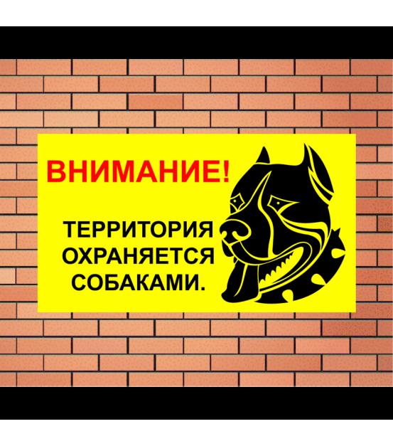 """Табличка """"Осторожно злая собака"""" 250 х 140 мм"""