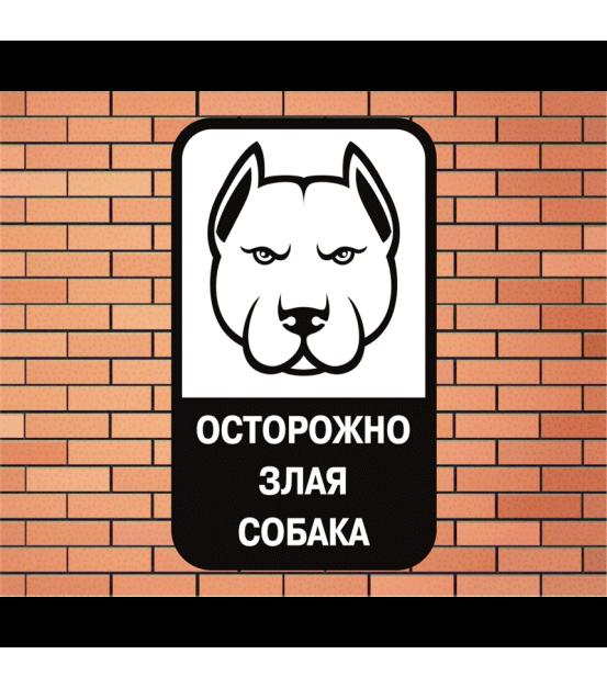 """Табличка """"Осторожно злая собака"""" 250 х 147 мм"""