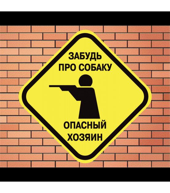 """Табличка """"Осторожно злая собака"""" 200 х 200 мм"""