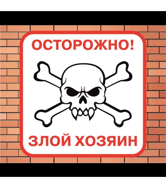 """Табличка """"Осторожно злая собака"""" 170 х 170 мм"""
