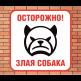"""Табличка """"Осторожно злая собака"""" 180 х 180 мм"""