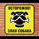 """Табличка """"Осторожно злая собака"""" 190 х 190 мм"""
