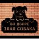 """Табличка """"Осторожно злая собака"""" 400 х 300 мм"""