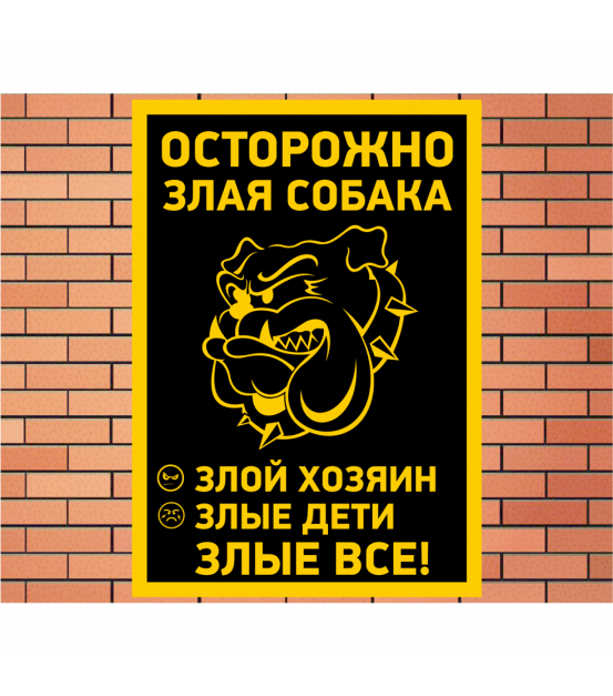 """Табличка """"Осторожно злая собака"""" 210 х 300 мм"""
