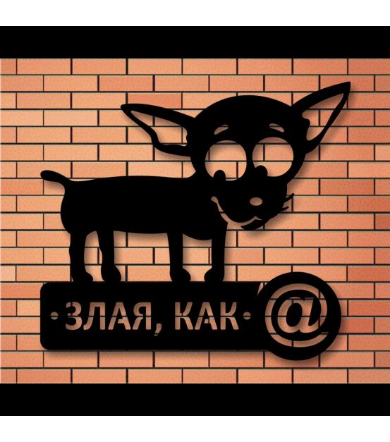"""Табличка """"Осторожно злая собака"""" 400 х 395 мм"""