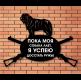 """Табличка """"Осторожно злая собака"""" 400 х 290 мм"""