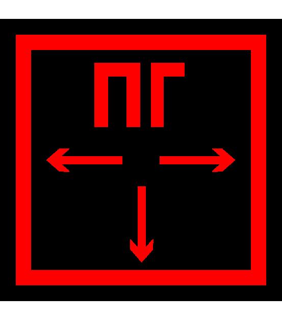 картинка знаки пожарных гидрантов будем