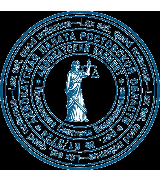 Печать адвоката (образец 11)