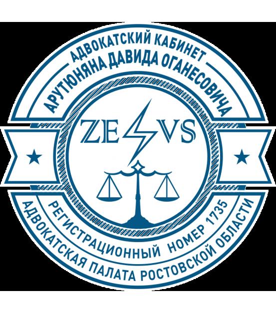 Печать адвоката (образец 16)