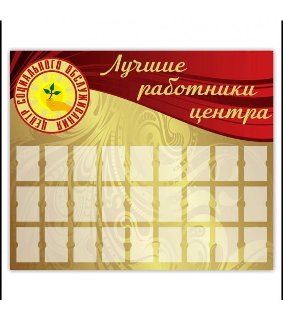 "Стенд ""Лучшие работники центра"" 1200 х 1000 мм"