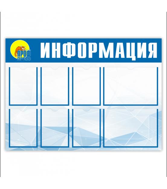 "Стенд ""Информация"" 1250 х 900 мм"