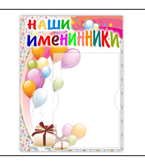 Поздравления для именинников в детском саду