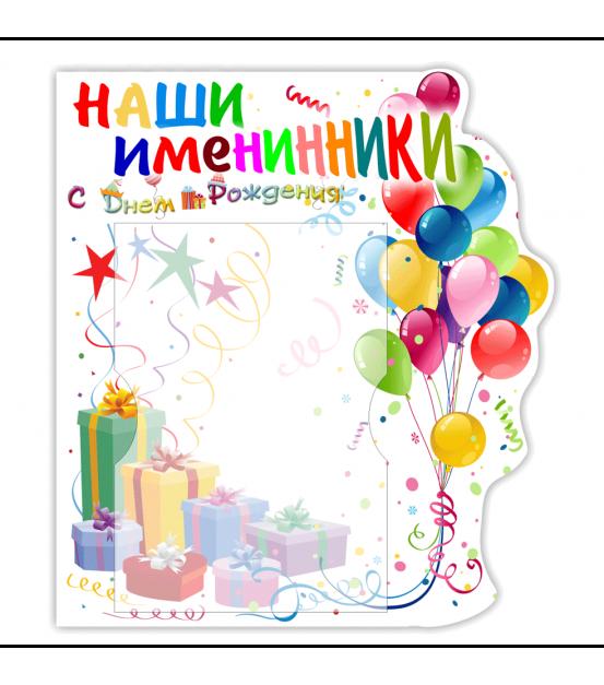 стенды поздравления с днем рождения сотрудников