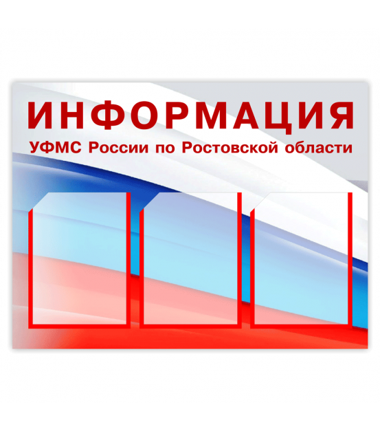"Стенд ""Информация"" 800 х 600 мм"