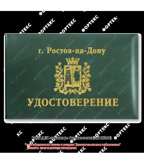 Удостоверение БАЛАДЕК «мрамор» (на бумажной основе)