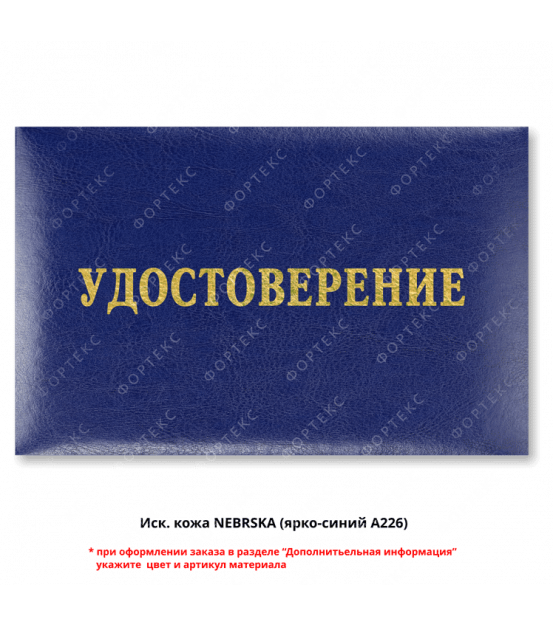 Удостоверение NEBRASKA (искусственная кожа)