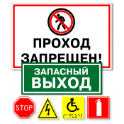 Знаки и указатели